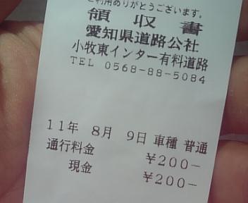 image/2011-08-09T16:12:48-1.jpg