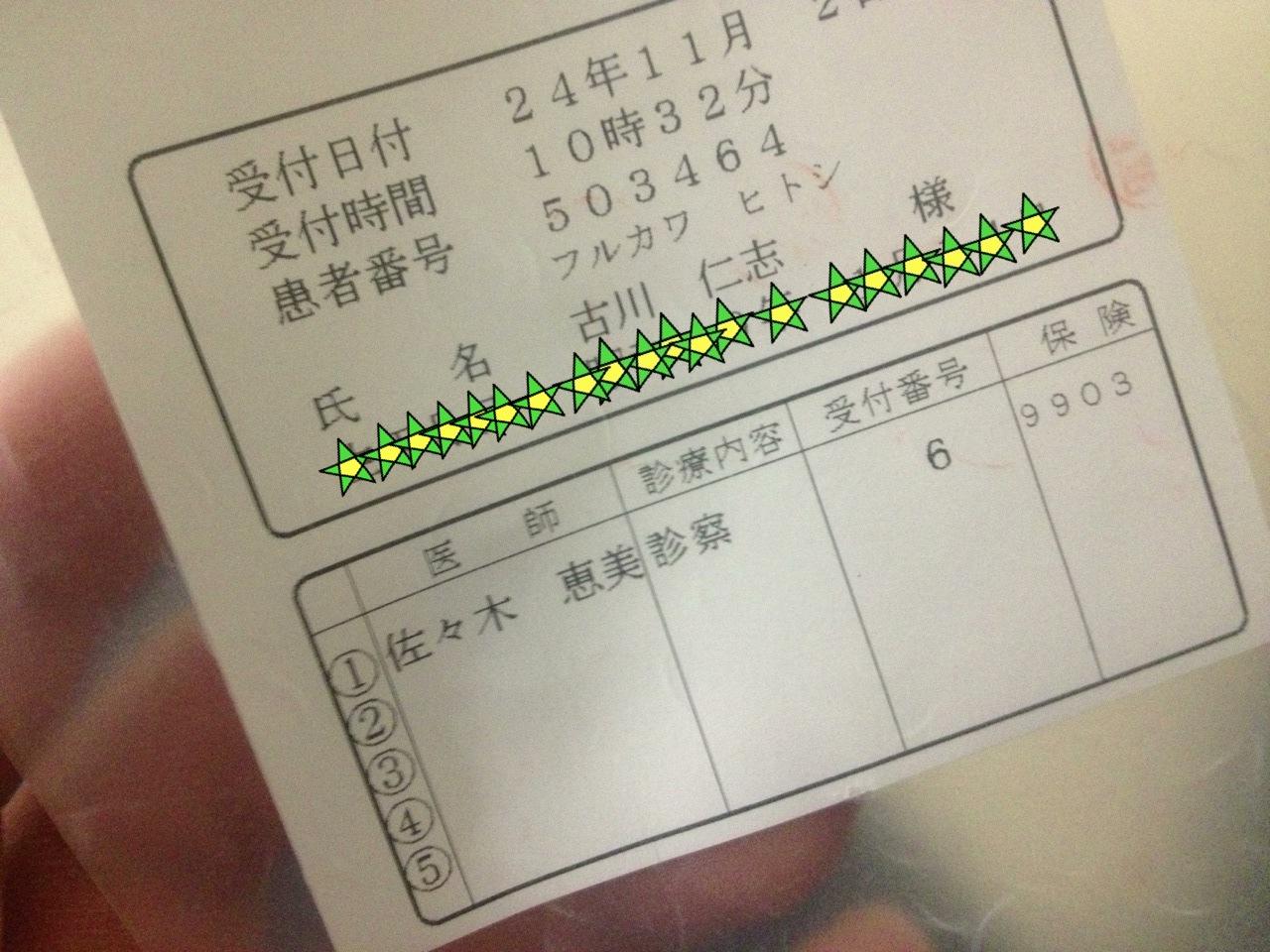 image/2012-11-02T10:41:03-1.JPG