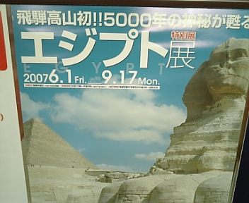 高山旅行 8月13日 001.jpg