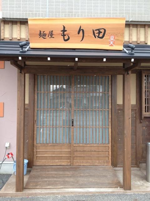 麺屋 もり田.jpg